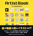 ArtistBook―23人の絵本作家たち